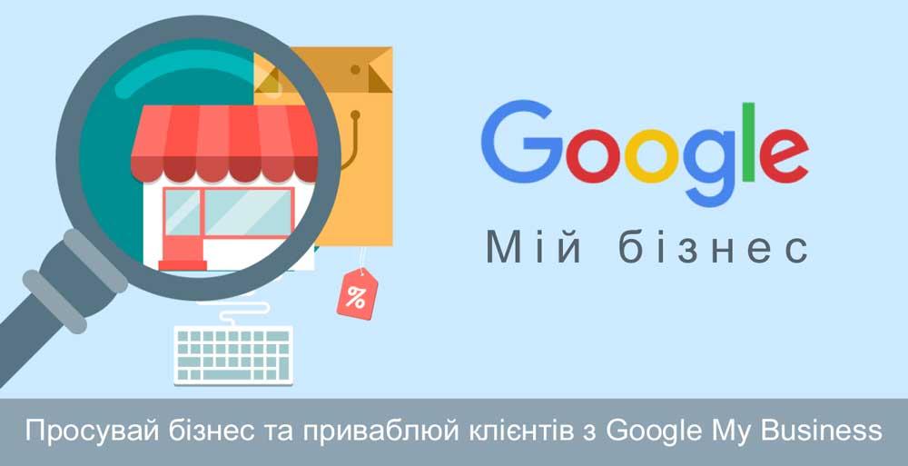 Використання Google My Business для просування вашого сайту