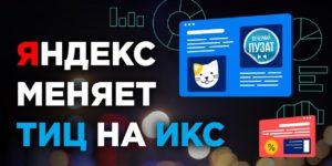 Заробив ІКС - новий показник Яндекса